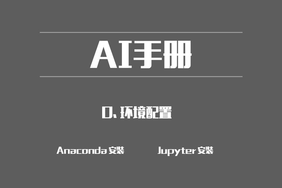 【AI小白】附录:环境安装