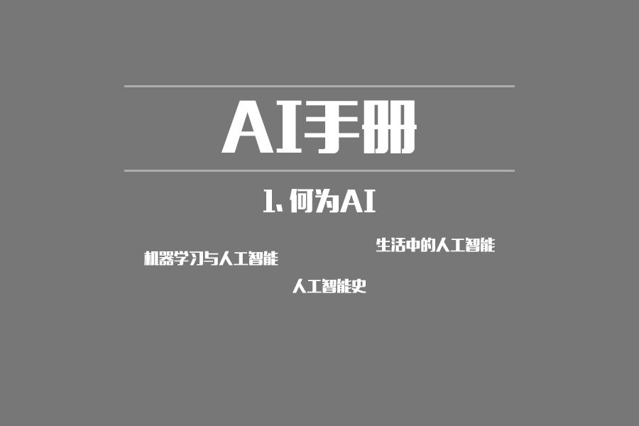 【AI小白】何为AI