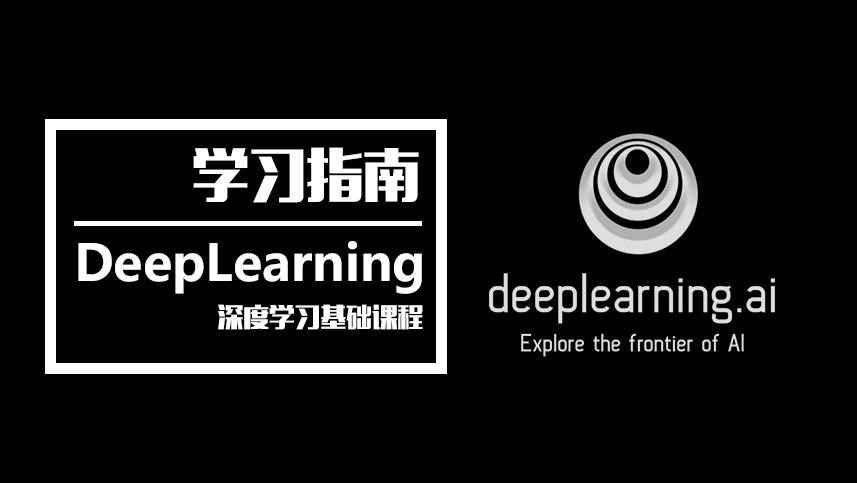 DeepLearning学习指南