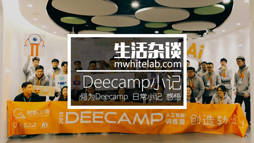 Deecamp冬令营小记